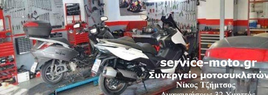 service-moto-gr